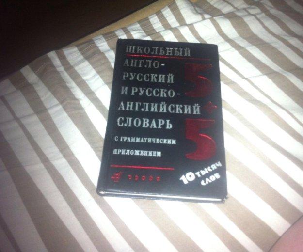 Ангро-русский словарь. Фото 1. Мытищи.