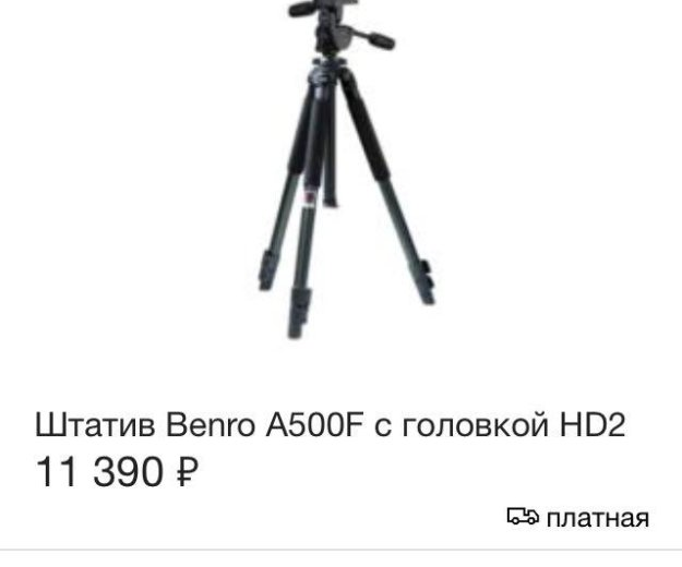 Штатив benro a500f с головкой hd2. Фото 3. Балашиха.