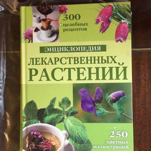 Лекарственные растения. энциклопедия. Фото 1. Москва.