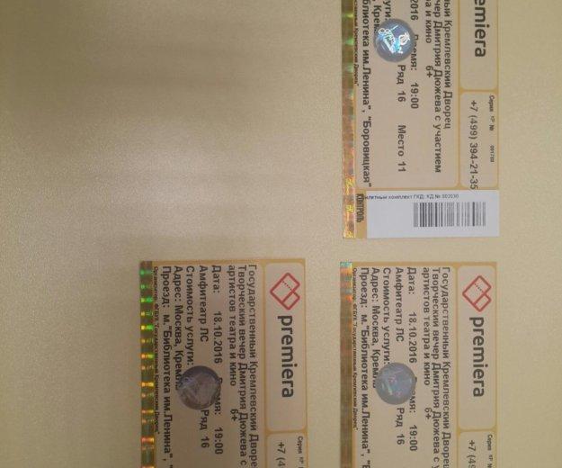 Билеты на творч вечер дмитрия дюжева в гкд. Фото 2.