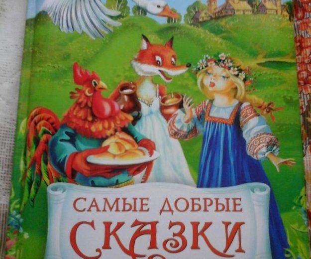 Книга сказок. Фото 1.