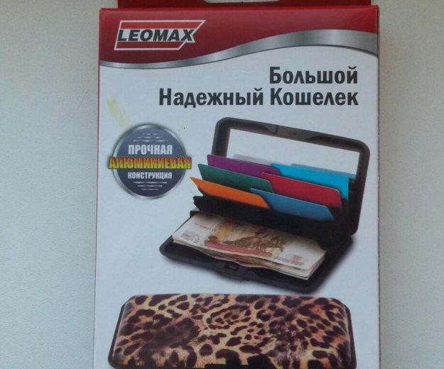 Большой надежный кошелек. Фото 1. Санкт-Петербург.