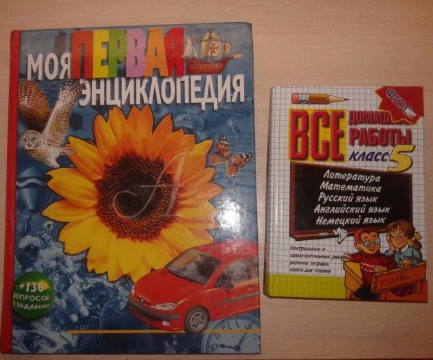 Книги. Фото 1. Белореченск.