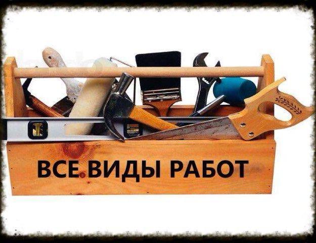 Мастер на час. Фото 1. Псков.