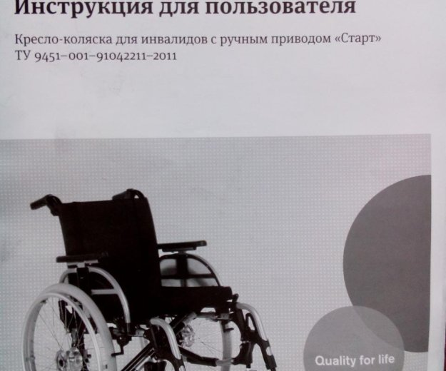 Кресло каталка. Фото 1. Нижневартовск.