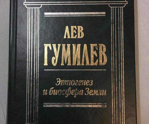 """""""этногенез и биосфера земли"""" л. гумилев. Фото 1. Москва."""