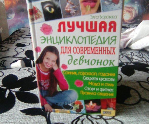Инциклопедия для девочек. Фото 1. Ижевск.