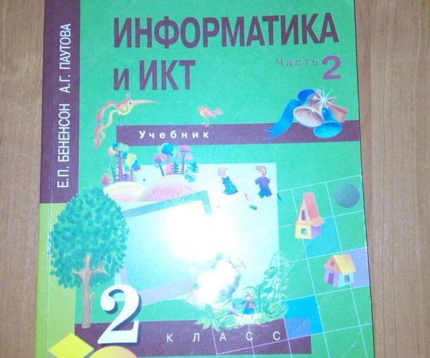 Учебники за 2класс. Фото 1. Новокузнецк.
