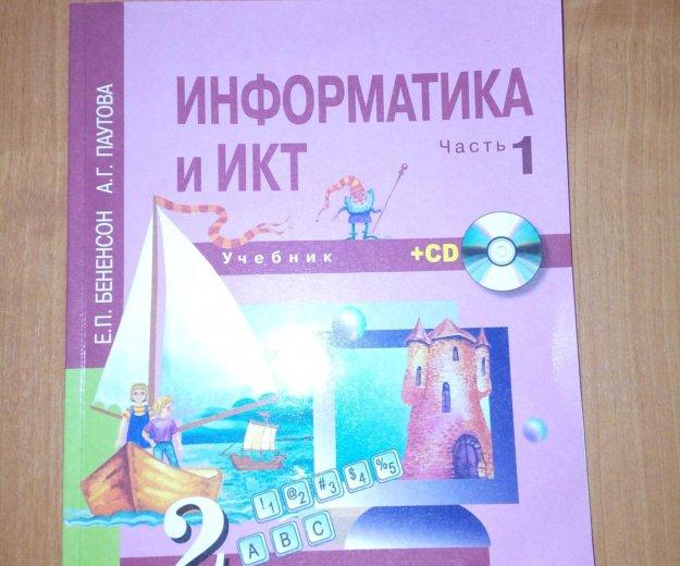 Учебники за 2класс. Фото 2. Новокузнецк.
