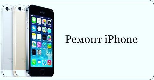 Ремонт iphone. Фото 2. Пермь.