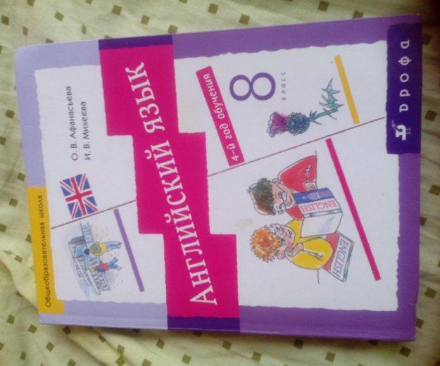 Учебник по английскому языку 8 класс. Фото 1. Санкт-Петербург.