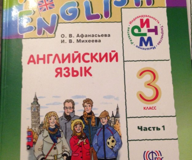 Rainbow english 3 класс. Фото 2. Москва.
