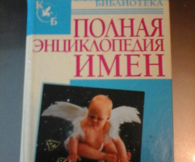 Книга имён. Фото 1. Сургут.