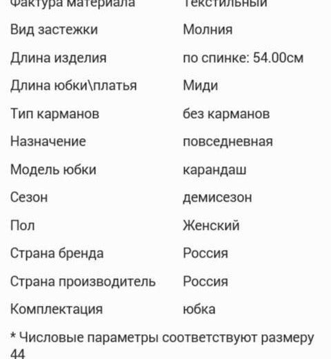 Юбка-карандаш. Фото 4. Десногорск.