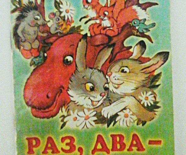 Книга 《 раз, два - дружно 》. Фото 1. Смирных.