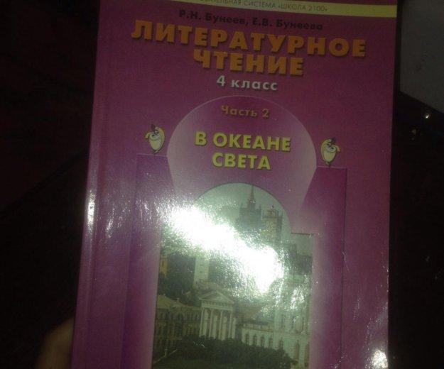 Литературное чтение. Фото 1. Таганрог.