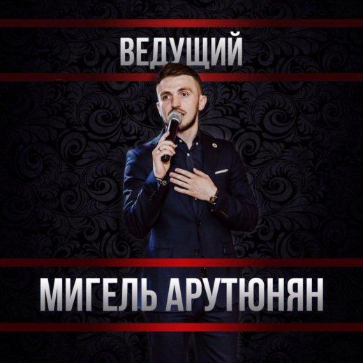 Мигель арутюнян. Фото 1. Саратов.