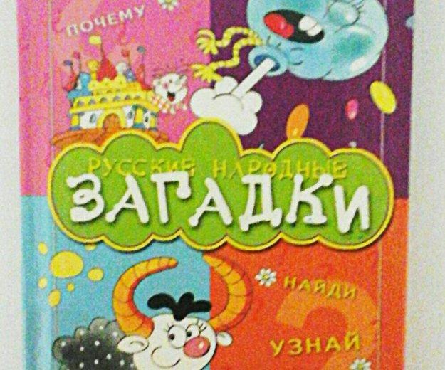 Книга 《 русские народные загадки 》. Фото 1. Смирных.