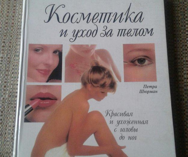 Книга. Фото 1. Москва.