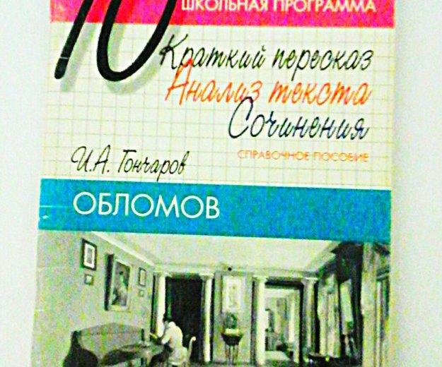 Справочное пособие 10 класс. Фото 1. Смирных.