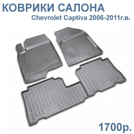 Коврики салона chevrolet captiva 2006-2011г.в. Фото 1. Красноярск.