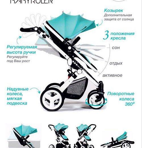 Детская коляска babyruler st-166 freekids. Фото 2.