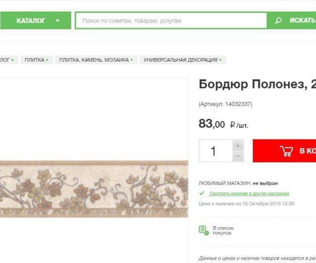 Плитка и бордюр kerama marazzi. Фото 4. Москва.