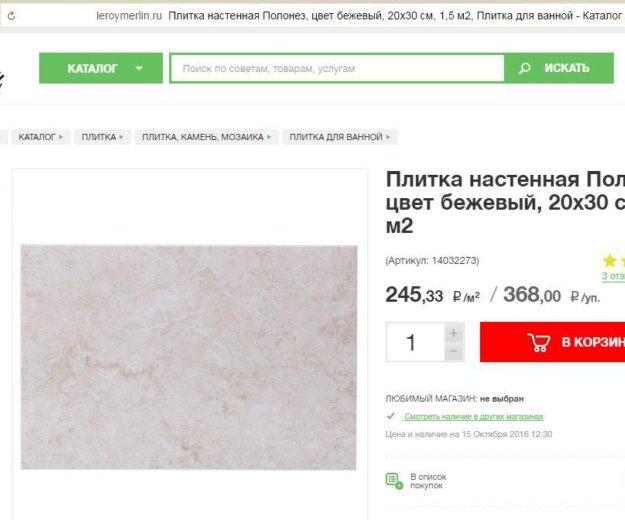 Плитка и бордюр kerama marazzi. Фото 2. Москва.