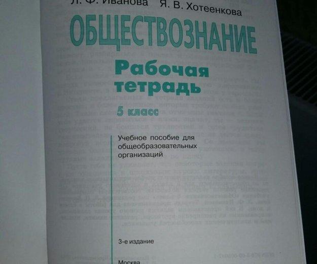 Рабочая тетрадь по обществознанию просвещение 5 кл. Фото 2. Химки.