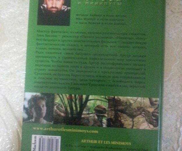 """Книга """"артур и минипуты"""". Фото 2. Москва."""