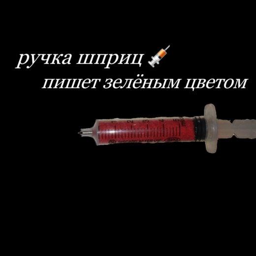 Ручка шприц. Фото 1. Москва.