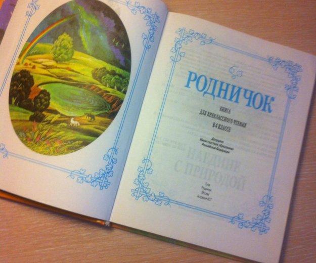 Родничок ( 4 класс ). Фото 3. Новосибирск.