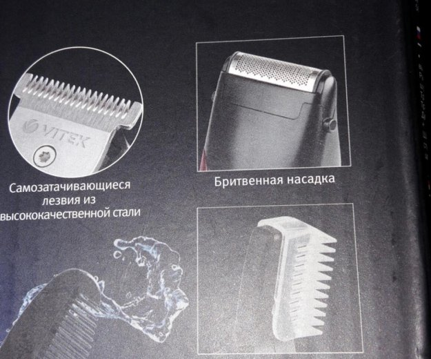 Триммер бритва и машинка для стришки. Фото 2.