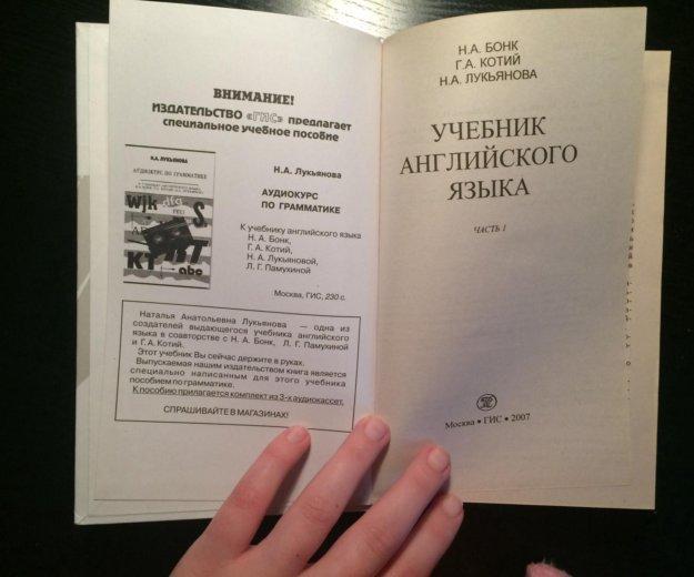 Учебник английского языка. Фото 2. Королев.