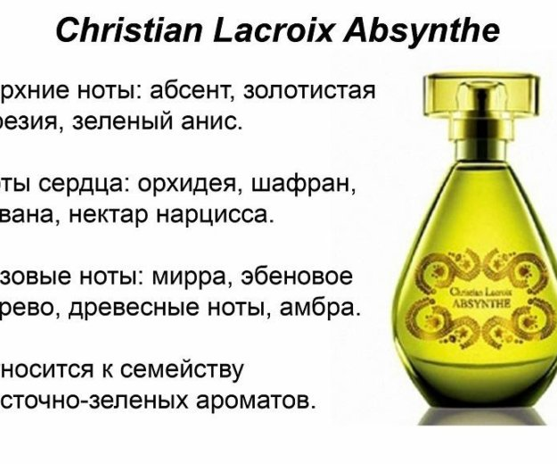Парфюмeрная вода avon  christian lacroix abcent. Фото 1. Брянск.