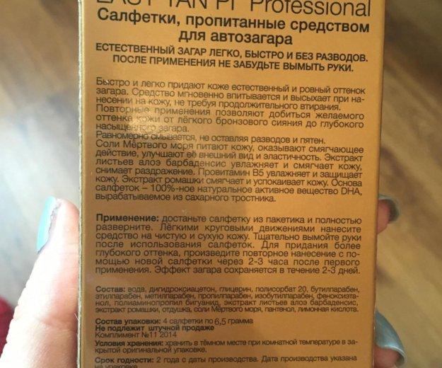 Салфетки для авто - загара. Фото 2. Санкт-Петербург.