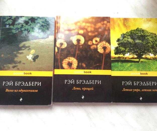 Книги рэй брэдбери. Фото 1.