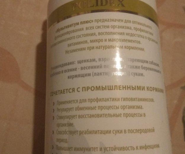 Витамины для собак. Фото 3. Новосибирск.