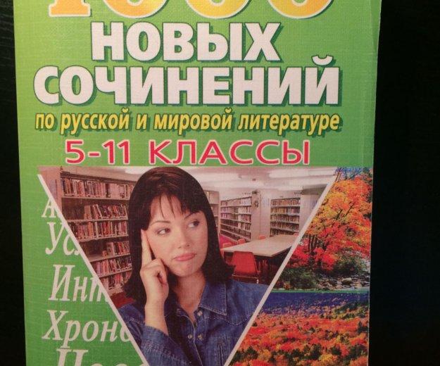 1000 новых сочинений. Фото 1. Королев.