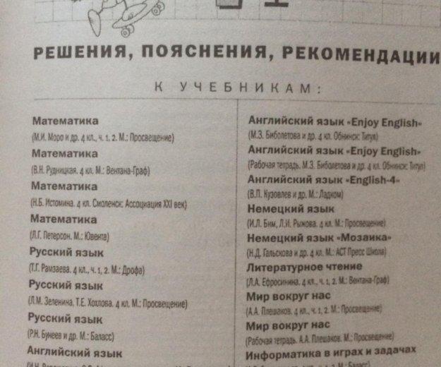 Готовые домашние задания 4 класс. Фото 2. Орехово-Зуево.