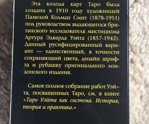 Таро райдера-уэйта. Фото 2. Москва.