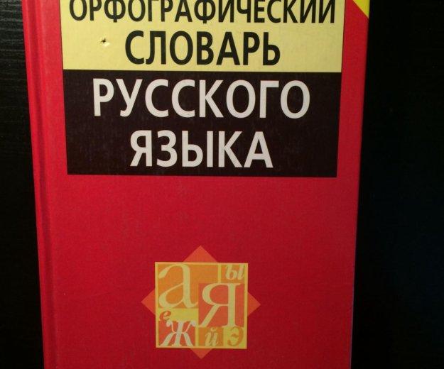 Орфографический словарь. Фото 1. Королев.