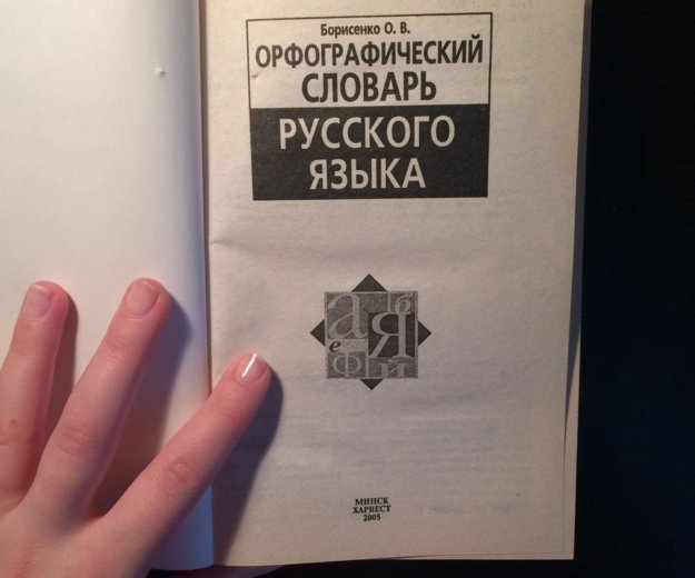 Орфографический словарь. Фото 2. Королев.