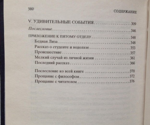 """Михаил зощенко """"голубая книга"""". Фото 2. Павловск."""