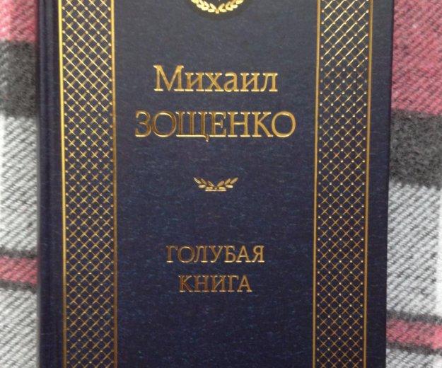 """Михаил зощенко """"голубая книга"""". Фото 1. Павловск."""
