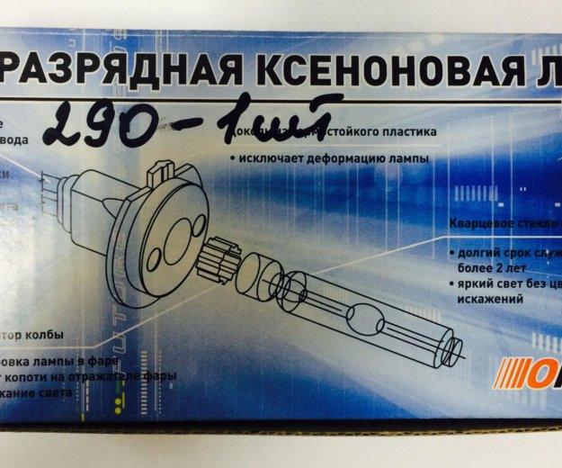 Ксенон. Фото 2. Наро-Фоминск.
