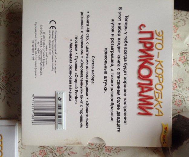 Коробка с приколами и книга о розыгрышах.. Фото 3. Балашиха.