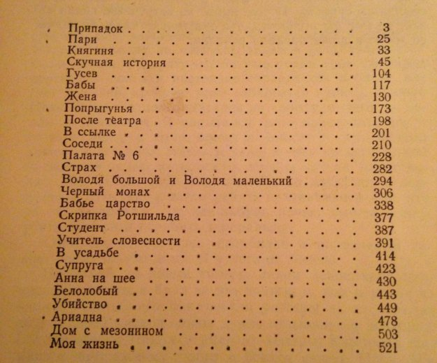 А.п.чехов. Фото 3.