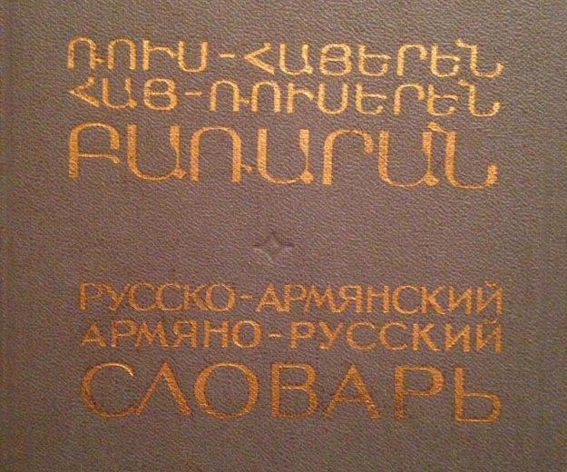 Словарь. Фото 1.