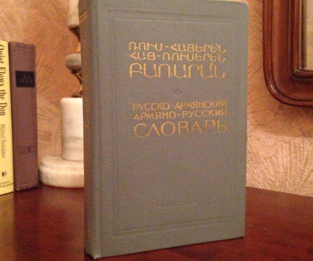 Словарь. Фото 2.